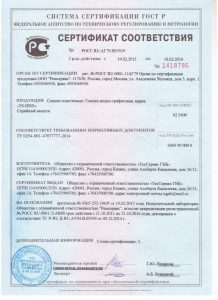 сертификат смазка