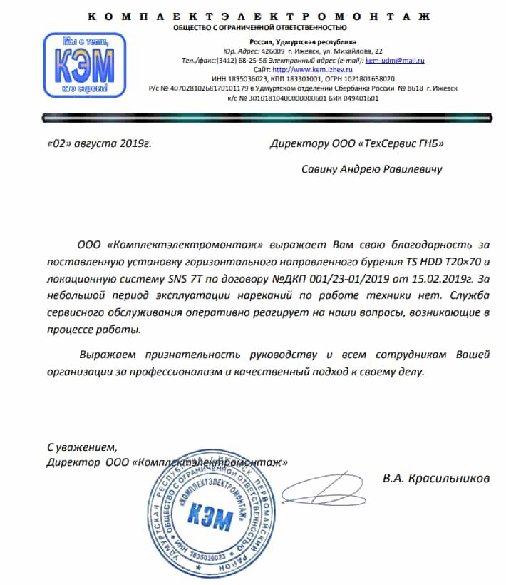 """ООО """"КомплектЭлектроМонтаж"""" отзыв фото"""